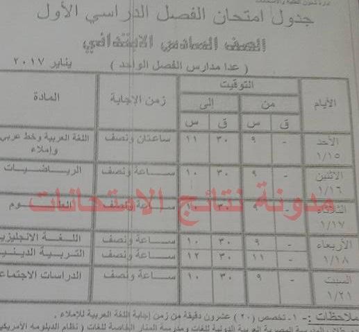 جدول امتحانات المرحله الابتدائيه 2017 محافظة القليوبيه . الترم الاول.
