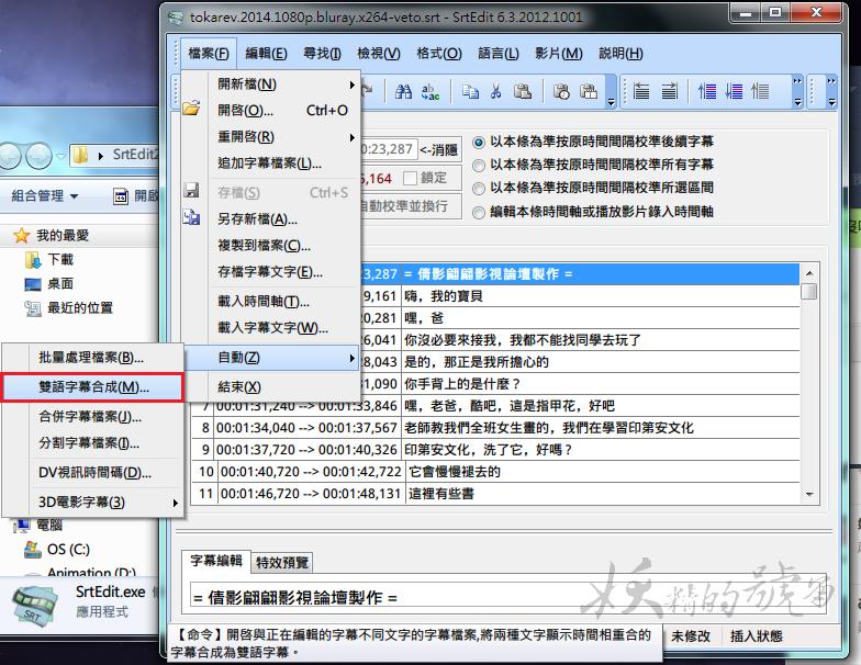 %E5%9C%96%E7%89%87+005 - [教學] 使用SrtEdit 6.3將兩個獨立的雙語字幕合併!