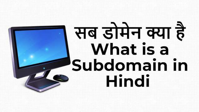 सब डोमेन क्या है - What is a Subdomain in Hindi