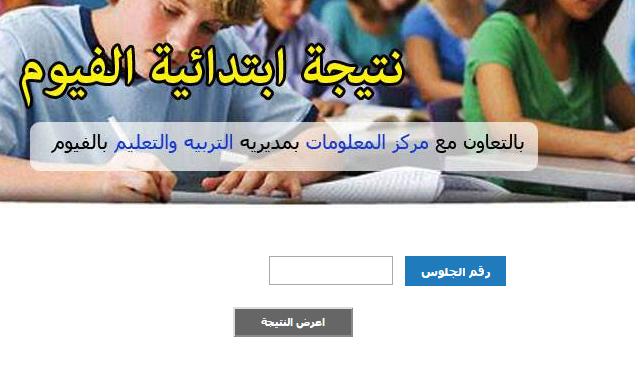 الان نتيجة الشهادة الأبتدائية محافظة الفيوم الترم الأول 2015 | موقع مديرية التربية والتعليم بالفيوم