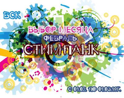 """Задание """"Выбор месяца: стимпанк"""" до 01 марта"""