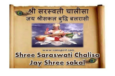 Saraswati Chalisa Lyrics