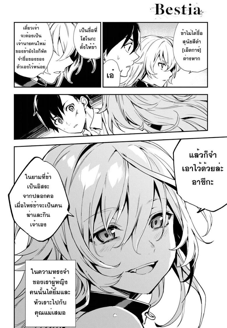 Bestia - หน้า 66