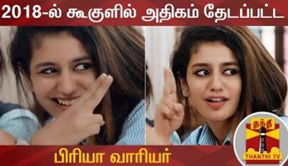 Priya Varrier | Google | Thanthi Tv