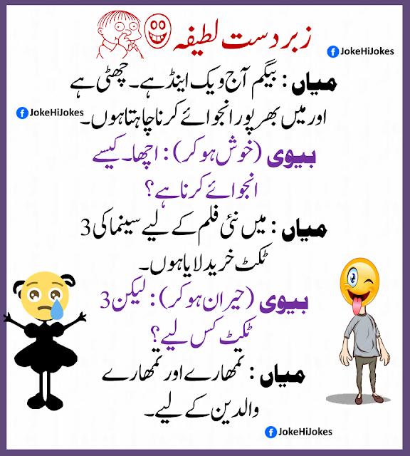 #JokeHiJokes - Aaj weekend hai, aur main full enjoy karna chahta hoon ..... #joke ..☺…hahahah