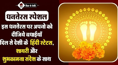 dhanteras wishes in hindi for Family
