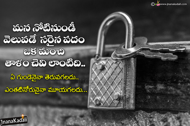 best life quotes in telugu, most successful words in telugu about life, best whats app status life quotes in telugu
