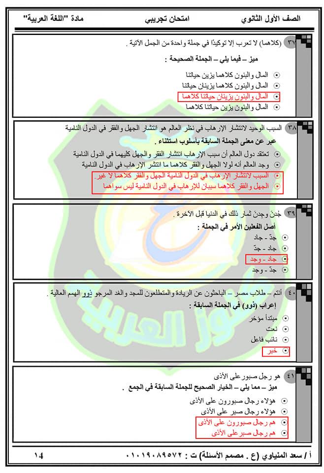 امتحان اللغة العربية للصف الاول الثانوي ترم ثاني 2019 14