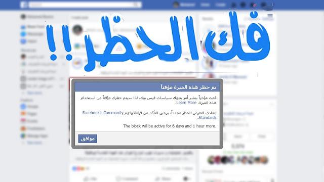 فك حظر التعليقات والرسائل والاعجاب بالصفحات على الفيسبوك بطريقة قانونيه بدون برامج