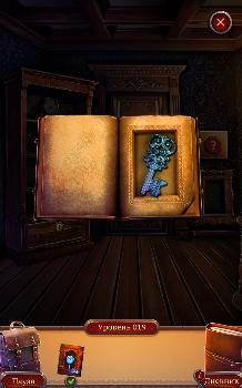 появляется ключ в коробке