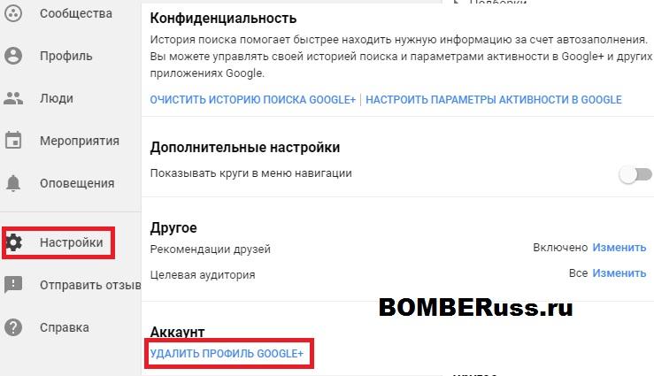Удаление страницы google+