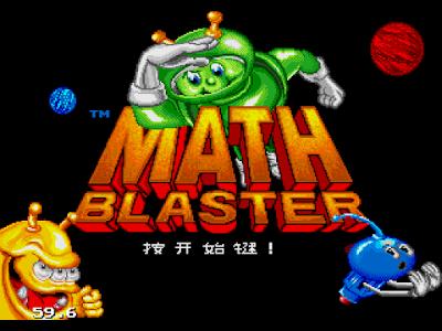 【MD】數字射擊(Math Blaster Episode)中文版,很有意思的宇宙射擊遊戲!