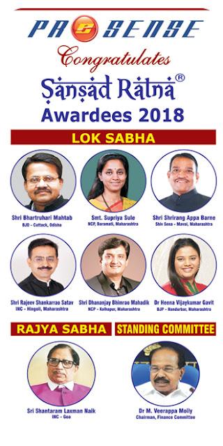 Sansad Ratna Awardees 2018