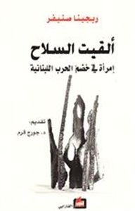تحميل كتاب القيت السلاح PDF ريجينا صنيفر