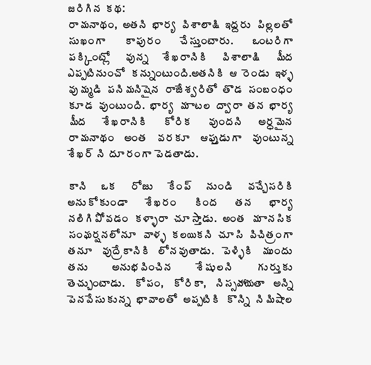 Telugu sex stories in telugu language