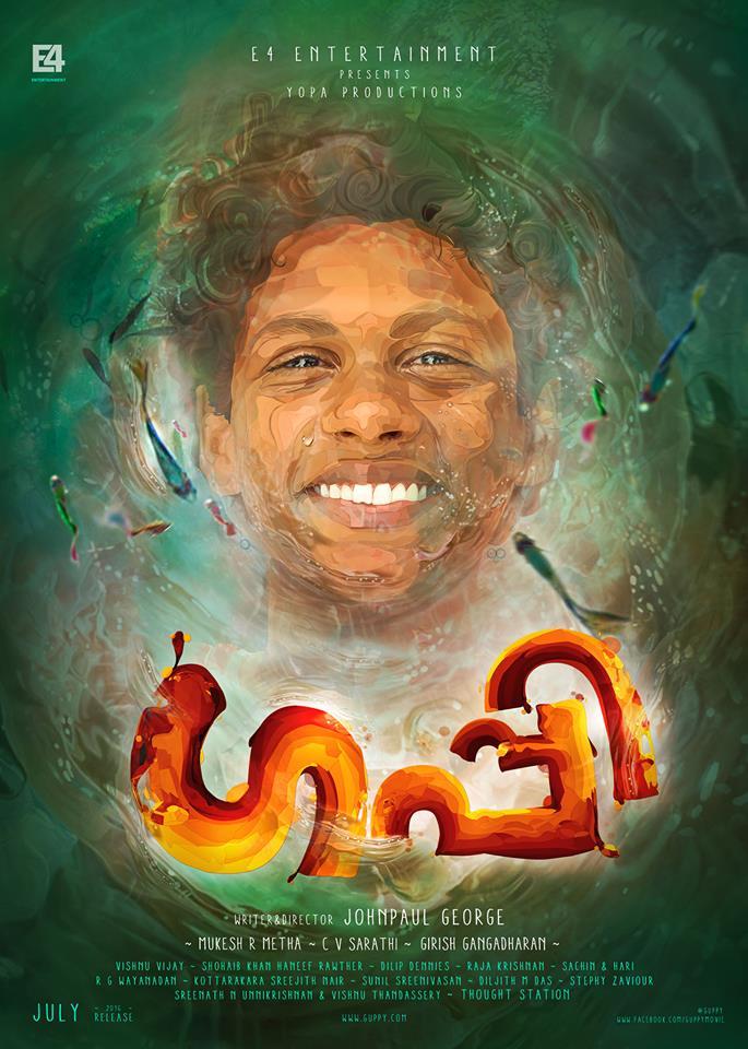 Guppy | ഗപ്പി (2016) - Mallu Release | Watch Malayalam