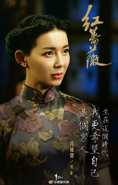 Liu Min Red Rose c-drama