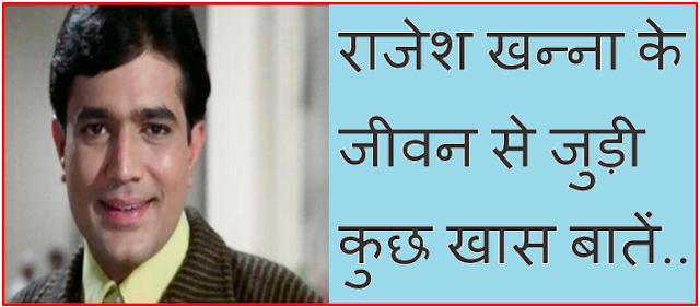 राजेश खन्ना के जीवन से जुडी कुछ ख़ास बाते