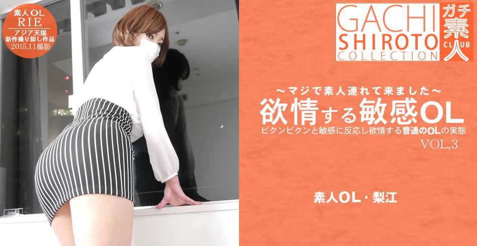 Watch Asiatengoku 0619 Rie Hasegawa