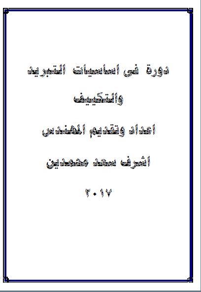 كورس تكييف بالعربي pdf