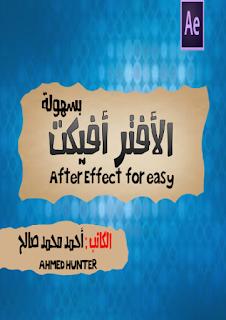 تحميل كتاب تعلم الافتر افيكت After Effect بسهولة Pdf