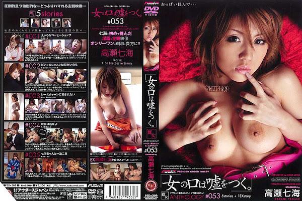 [PSD-309] Slut Anthology 053 - Nanami Takase_หนังโป๊เต็มแผ่น