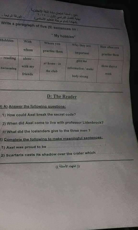 إمتحان إنجليزي للشهادة الإعدادية مطروح