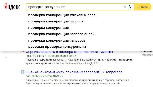поисковые подсказки по запросу проверка конкуренции