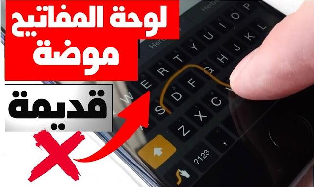 تطبيق الكيبورد keyword أو تطبيق لوحة المفاتيح الذي ستحصل عليه بعد تحميل التطبيق , سيجعل هاتفك أكثر جمالا وروعة , حيث يحتوي على خلفيات متحركة جد رائعة.