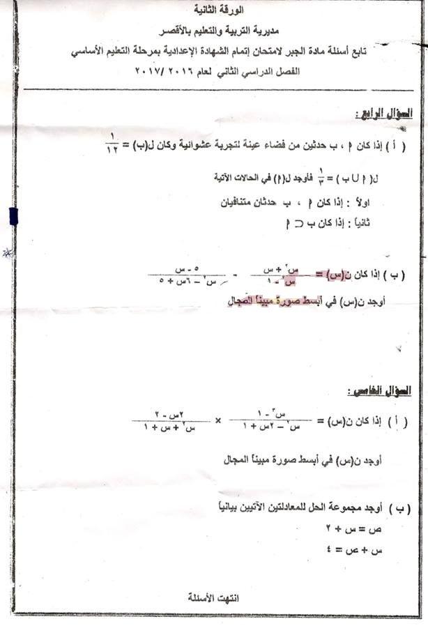 ورقة امتحان الجبر للصف الثالث الاعدادي الفصل الدراسي الثاني 2017 محافظة الاقصر