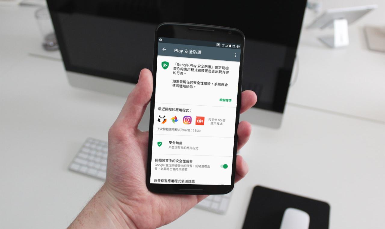 Google Play Protect 安全防護開始內建 Android ,如何開啟他?