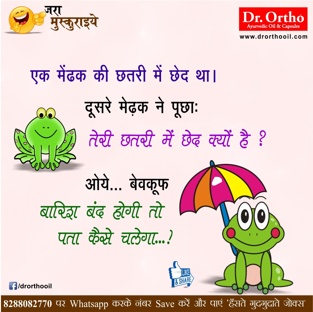 Funny Thought In Hindi With Picture Wallpaper Directory