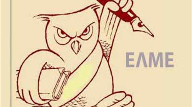 Η ΕΛΜΕ Αργολίδας καλεί τα μέλη της σε συμμετοχή στην κινητοποίηση των σωματείων στο Ναύπλιο