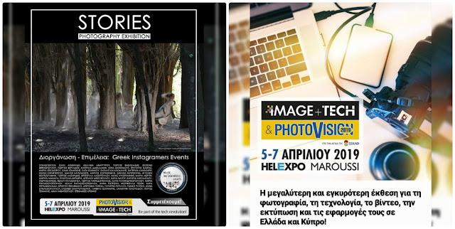 """Ομαδική έκθεση καλλιτεχνικής φωτογραφίας: """"Stories"""" στην Έκθεση «IMAGE + TECH & PHOTOVISION 2019»"""