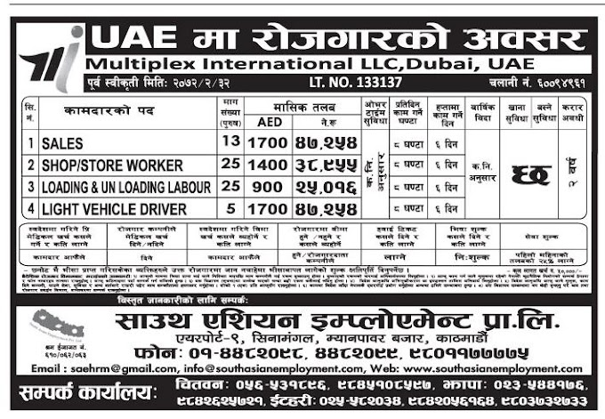Job Vacancy in Dubai Multiplex, Salary Up to Rs 47,254