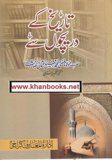 alt=Tareekh Ke Dareechon Say by Shaykh Mufti Rafi Usmani Urdu islamic book free download. Tareekh Ke Dareechon Say by Shaykh Mufti Rafi Usmani is a very comprehensive book of Islamic history in urdu language.