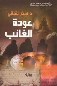 رواية عودة الغائب pdf - منذر القباني