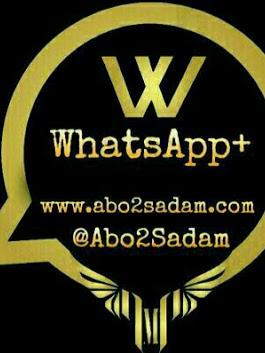تحميل اخر نسخة رابط مباشر واتساب بلس+ WhatsApp PLUS  ابو صدام الرفاعي APK Android