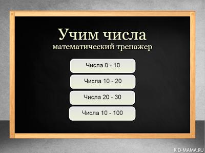 http://kid-mama.ru/igry/dvuznachnie2/dvuznachnie2.htm