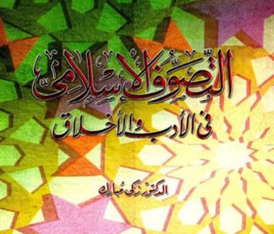 التَّصوف الإسلامي في الأدب والأخلاق / زكي مبارك