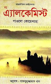Bangla Translated Book The Alchemist by Paulo Coelho