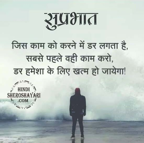 Motivational Suprabhat Quotes