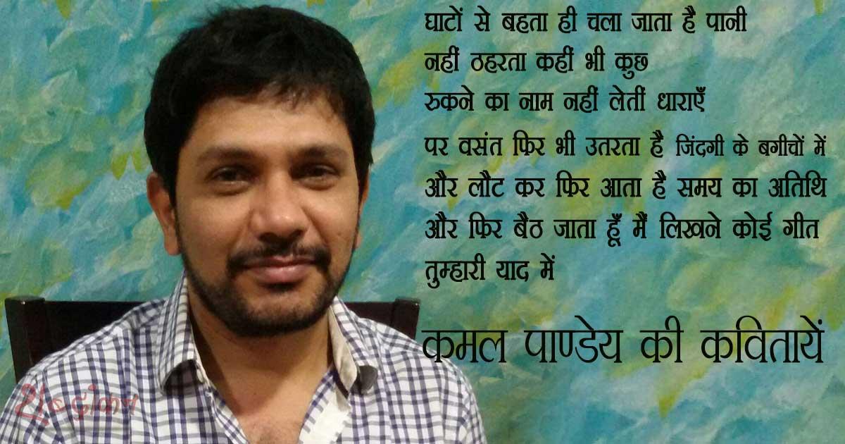 Kamal Pandey Ki Kavitayen