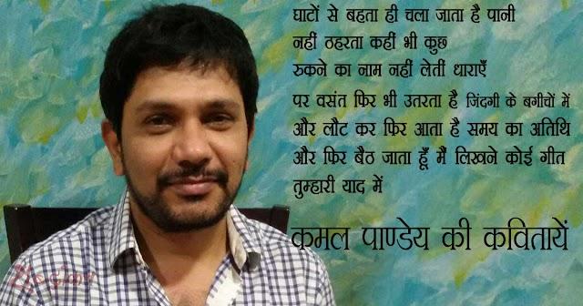 कमल पाण्डेय की कवितायें Kamal Pandey Ki Kavitayen