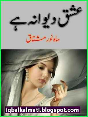 Ishq Deewana Hai Novel