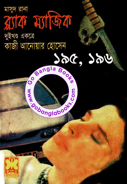 Black Magic Book In Bengali Pdf