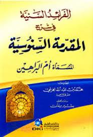Dalil Wujud dan Qidam Allah