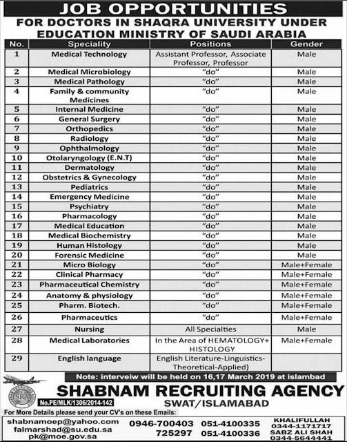 Education Ministry of Saudi Arabia Jobs 2019   Jobs in Saudi Arabia For Pakistani - Shaqra University Riyadh