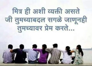 friendship status in Marathi