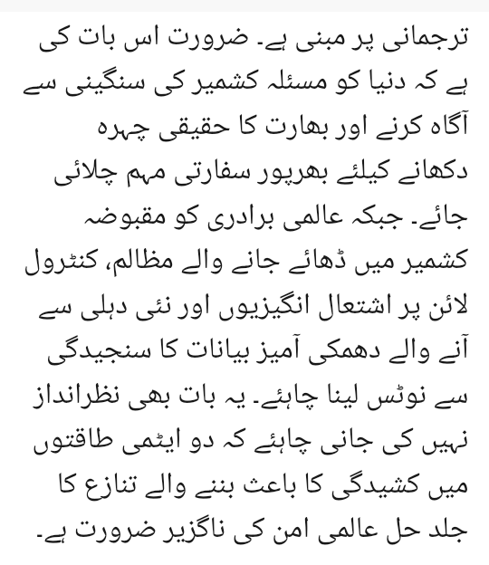 masla kashmir ka hal in urdu